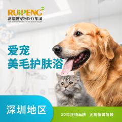 【深圳瑞鹏】新春美毛护肤浴10送2 犬体重3-6kg