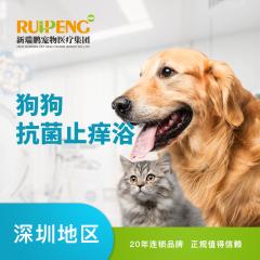 【深圳瑞鹏】新春抗菌止痒浴10送2 抗菌止痒浴 猫(短毛)