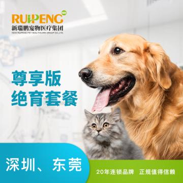 【深圳绝育】呼吸麻醉绝育套餐--尊享版【东莞绝育】 犬猫通用