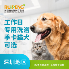 【深圳季卡】犬猫工作日洗浴季卡(清凉、基础、抗菌) 火爆来袭 狗狗洗澡 10-20kg