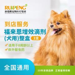 【新瑞鹏全国】到店服务-福来恩滴剂整盒(犬) 福来恩滴剂(犬) 0-10kg