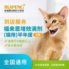 【新瑞鹏全国】到店服务-福来恩滴剂半年度(猫) 福来恩(猫)
