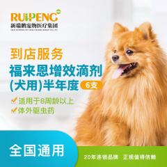【新瑞鹏全国】到店服务-福来恩滴剂半年度(犬) 福来恩 0-10kg