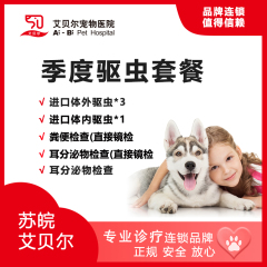 【苏皖艾贝尔】超值季度驱虫套餐(猫、小型犬)