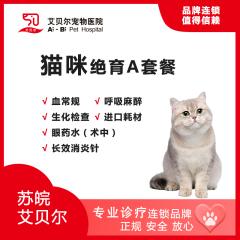 【苏皖艾贝尔】猫咪绝育A套餐 呼吸麻醉 母猫