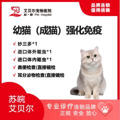 【苏皖艾贝尔】幼猫(成猫)强化免疫、驱虫套餐