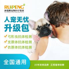 """【新瑞鹏全国】""""人宠无忧""""--人畜共患病升级体检包 犬猫 1次"""