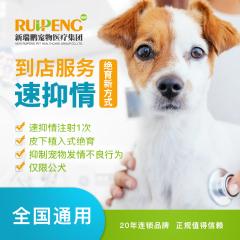 【新瑞鹏全国】绝育新方式-速抑情注射1次-现买赠年免套餐 狗狗