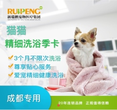 【春节特惠】长毛猫精细洗浴季卡0-5kg(成都专用) 0-5kg(长毛)
