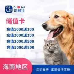 (海南宠颐生)储值卡(cys001) 海南宠颐生-储值卡 1000