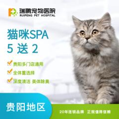 【新春】【贵阳瑞鹏】猫咪SPA 5送2 香薰、碳酸、驱虫(短毛) 0-2 kg