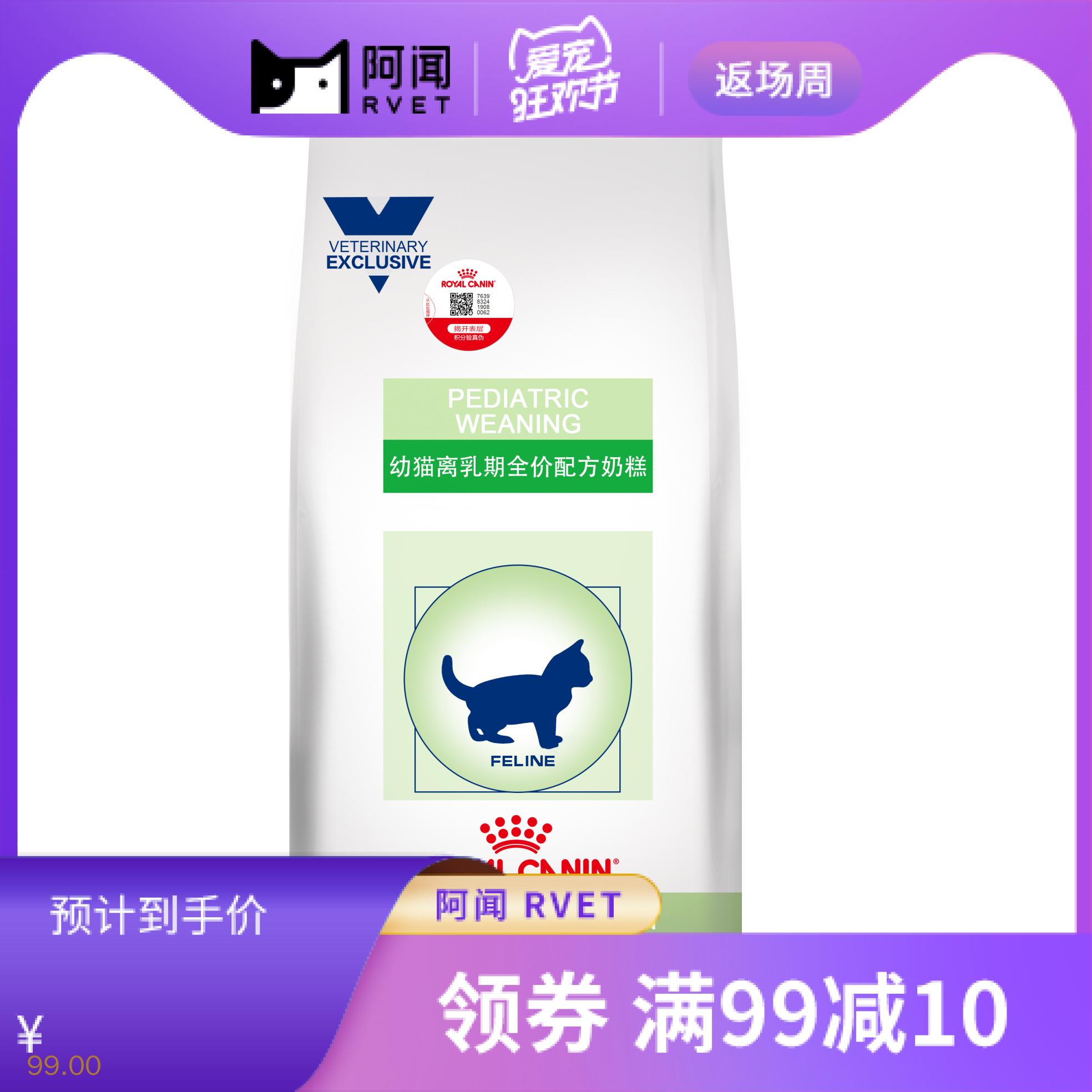 皇家 幼猫离乳期全价配方奶糕FW34  1KG 1kg