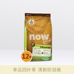 Now Fresh无谷全年龄小型犬粮 多规格可选 小型犬粮12磅