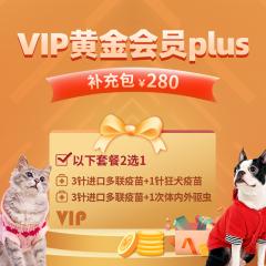 【新瑞鹏全国】vip黄金会员plus——补充包 犬猫 vip黄金会员plus补充包--无会员权益