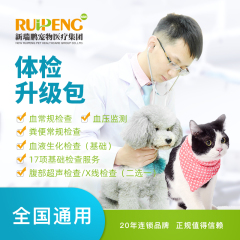 【新瑞鹏全国】到店服务-体检升级包 犬猫通用 1次