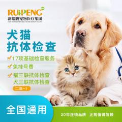 【新瑞鹏全国】超值--犬猫抗体检测套餐 犬猫通用