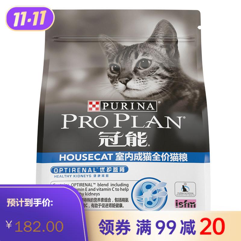 冠能 室内成猫全价猫粮 2.5kg