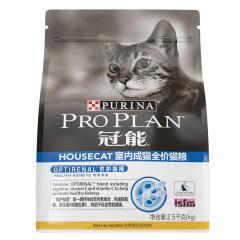 冠能 猫粮室内成猫粮英短蓝猫美短蓝猫理想体态益肾猫粮 2.5kg