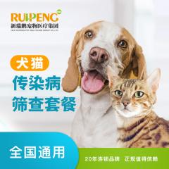 【新瑞鹏全国】犬猫传染病筛查套餐 犬猫通用