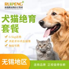 【无锡】犬、猫绝育套餐 公猫绝育(基础版) 0-5kg