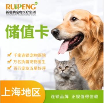 【上海】区域储值卡 上海储值卡 充值3000送200
