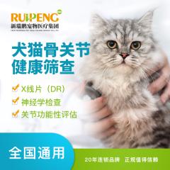 【新瑞鹏全国】到店服务-犬猫骨关节健康筛查 犬猫通用 1次