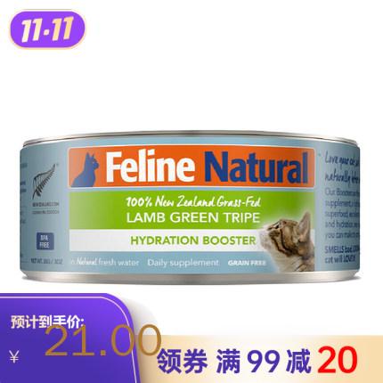 K9猫Feline Natura然无谷猫罐-羊肚 85g