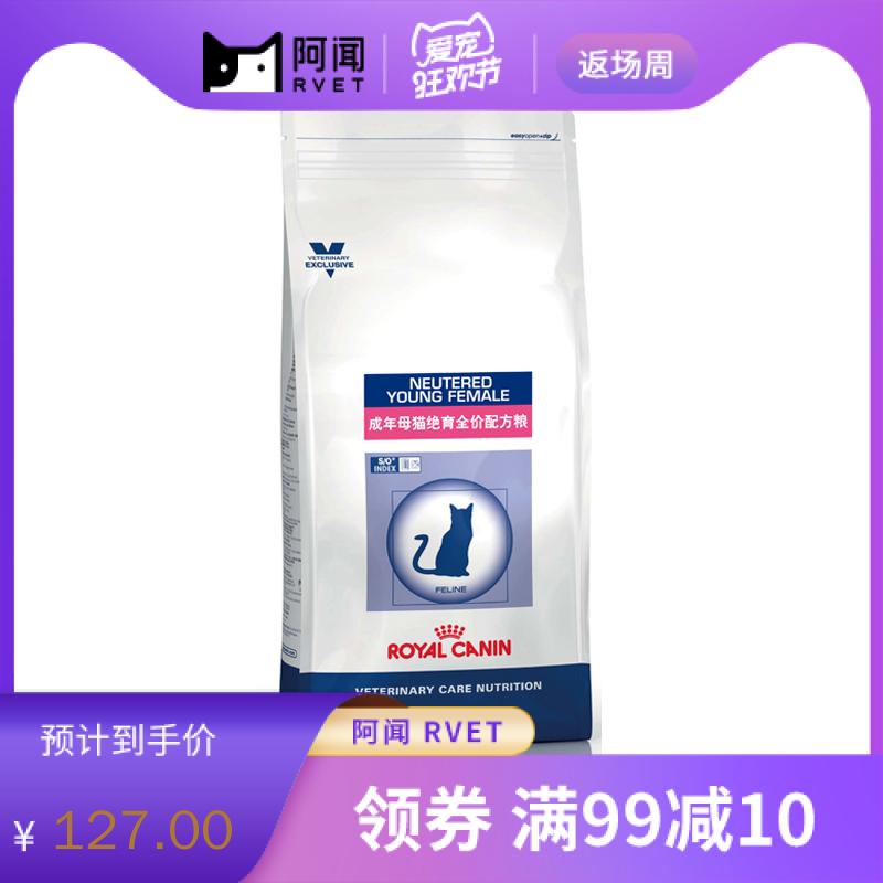 皇家 成猫绝育母猫全价配方粮SW37 1.5kg(单包)