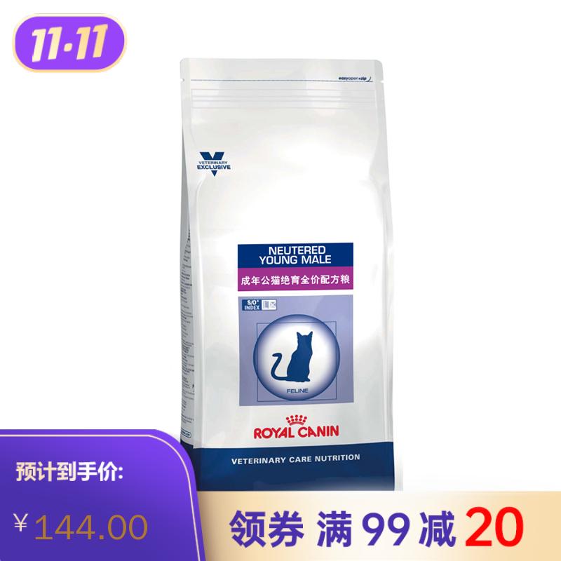 皇家 成猫绝育公猫全价配方粮 WS40 1.5kg(单包)