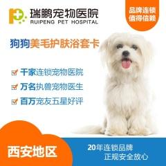 【西安】新春犬猫美毛护肤浴套卡 5送3 犬:3-6kg