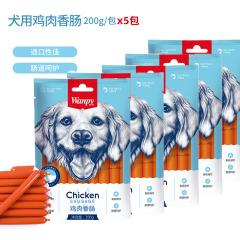 顽皮(Wanpy)宠物零食 狗零食 宠物火腿肠 5包装 200g*5