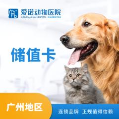 【爱诺-广州百思动物医院】储值卡(BS666) 5000