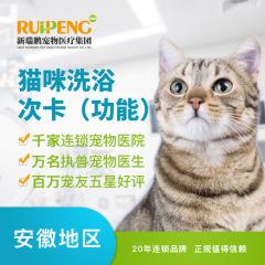 【芜湖马鞍山滁州安庆池州宠颐生】猫咪精细级洗浴8次卡 2≤W<5(短毛)