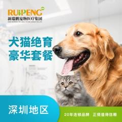 犬猫吸入麻醉豪华绝育套 母猫
