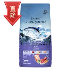 【限时直降】伯纳天纯 生·鲜系列  海洋盛宴 全价全期猫粮 2kg