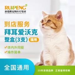【新瑞鹏全国】到店服务-礼蓝拜耳爱沃克整盒(猫用) 爱沃克 L(4-8kg)