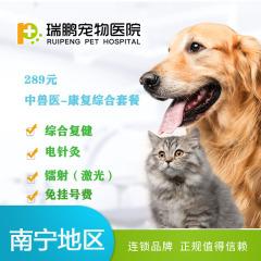 【瑞鹏南宁】中兽医康复综合套餐