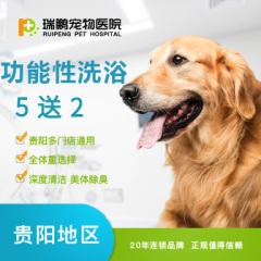 【新春】【贵阳瑞鹏】狗狗功能性洗浴 5送2 美毛护肤 3-6 kg