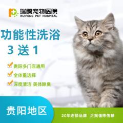 【新春】【贵阳瑞鹏】猫咪功能性洗浴 3送1 美毛护肤、抗菌止痒(短毛) 0-2 kg