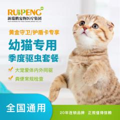 【新瑞鹏全国】到店服务-新宠会员专享-猫季度驱虫套餐-大宠爱 0-7.5kg