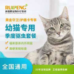 【新瑞鹏全国】到店服务-新宠会员专享-猫季度驱虫套餐-福来恩 0-8kg