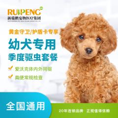 【新瑞鹏全国】到店服务-新宠会员专享-犬季度驱虫套餐-爱沃克 0-10kg