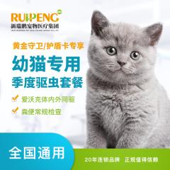 【新瑞鹏全国】到店服务-新宠会员专享-猫季度驱虫套餐-爱沃克 0-8kg