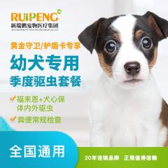 【新瑞鹏全国】到店服务-新宠会员专享-犬季度驱虫套餐-福来恩+犬心保 0-10kg