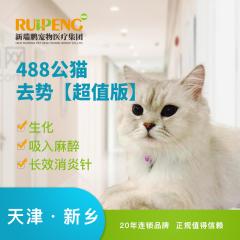 【新瑞鹏天津+新乡】猫咪呼吸麻醉去势/绝育术【超值版】 公猫去势(超值版) 0-10kg