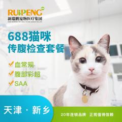 【新瑞鹏天津+新乡】猫传腹检查套餐 猫咪传腹检查 1次