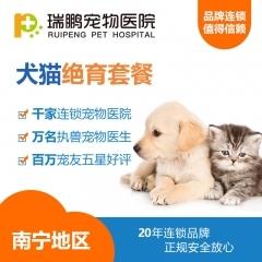 【瑞鹏南宁】犬猫呼吸麻醉绝育专业护理套餐≤5kg 猫狗 ≤5kg