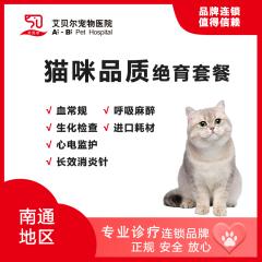 【南通艾贝尔】猫咪品质绝育套餐 公猫【呼吸麻醉】