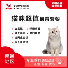 【南通艾贝尔】猫咪超值绝育套餐 公猫去势(超值版)