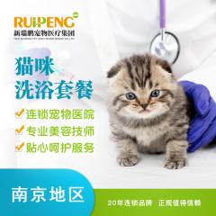 【南京通用】宠物(猫)精细级洗浴6次卡 W<2(短毛)